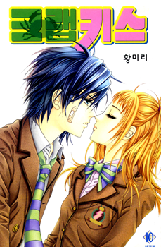 Crab Kiss Manga