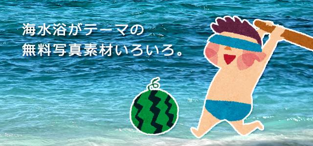 海開き・海水浴・スイカ割りなどのかわいいイラストや写真素材色々。無料で使えて商用可。