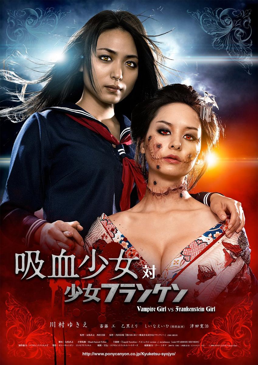 FILM Vampire Girl Vs Frankenstein Girl 2011
