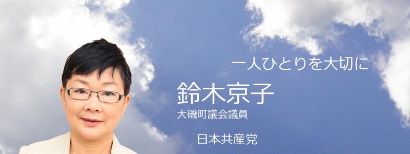 鈴木京子ブログ