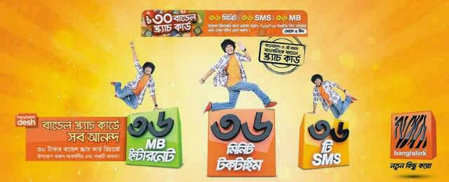 banglalink-bundle-offer
