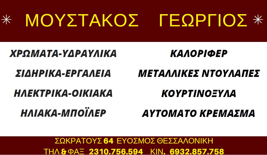 ΧΡΩΜΑΤΑ - ΣΙΔΗΡΙΚΑ - ΥΔΡΑΥΛΙΚΑ