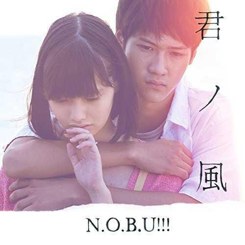[Single] N.O.B.U!!! – 君ノ風 (2015.10.21/MP3/RAR)