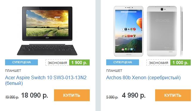 Планшеты без наценки распродажа купить планшет по лучшей цене!
