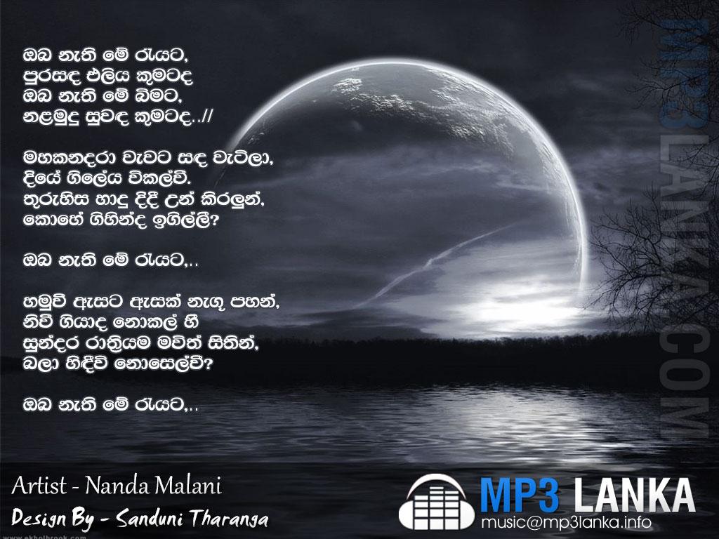 Oba Nethi Me Reyata - Nanda Malani