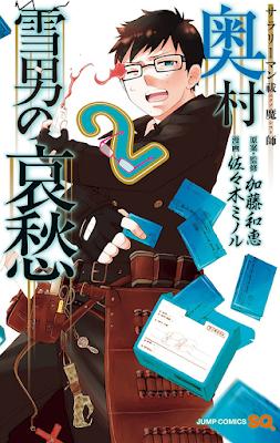 サラリーマン祓魔師 奥村雪男の哀愁 第01-02巻 [Salaryman Futsumashi - Okumura Yukio no Aishuu vol 01-02] rar free download updated daily