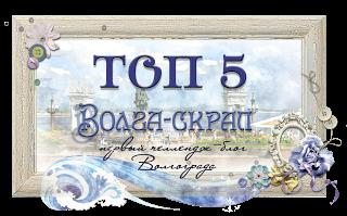 Топ 5 Волга-Скрап