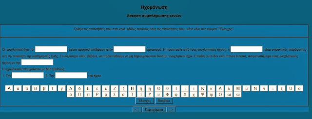 http://online.eduportal.gr/a/fe/ixos/5.htm