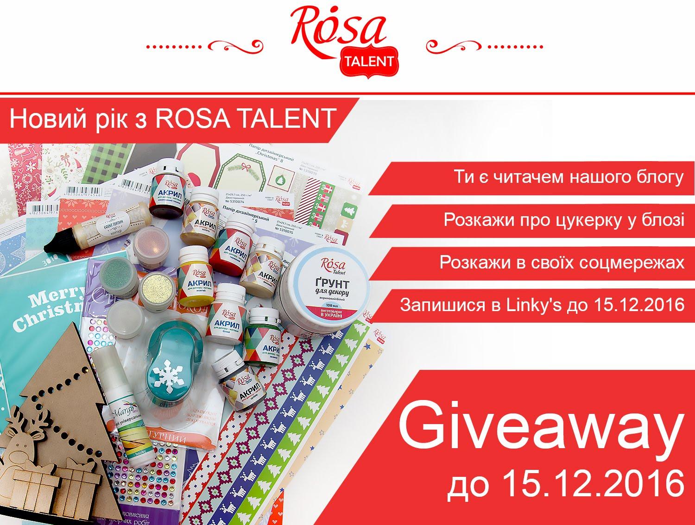 Знайомство з ROSA