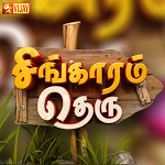 Singaaram Theru – Episode 09 – Vijay Tv Programme, 12-01-2014