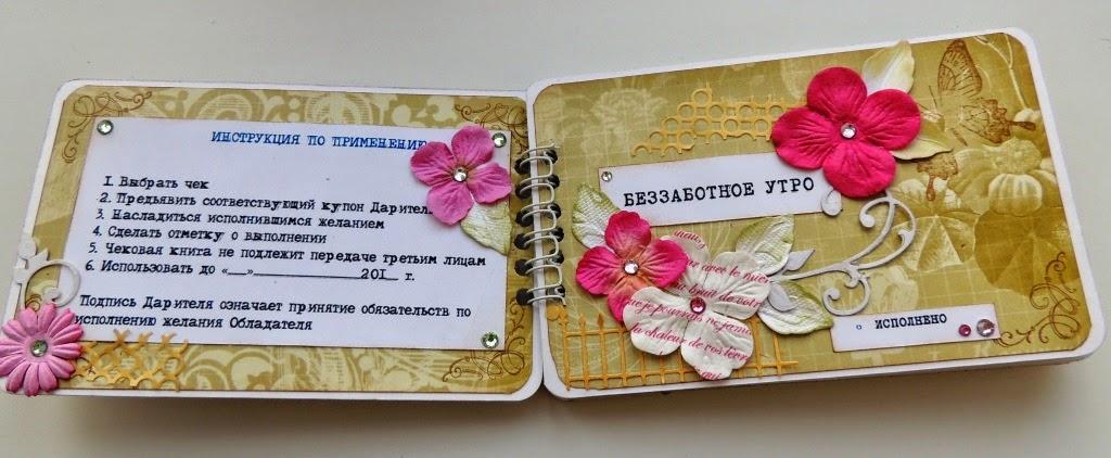 Как сделать чековую книжку на свадьбу