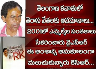 KCR Losing Importance in T-fight? – Weekend Comment