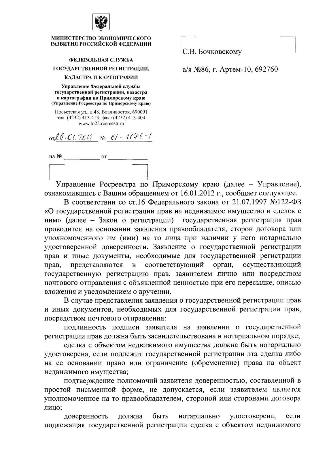 Артёмовский городской суд Приморского края