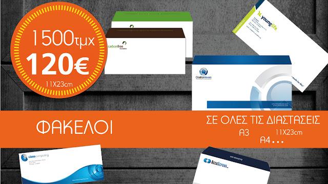 ΦΑΚΕΛΟΙ ΜΟΝΟ 120 ευρώ - 1500τμχ
