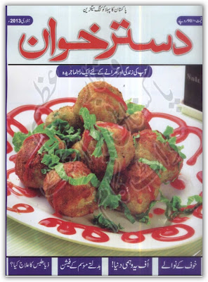 Urdu cooking book pdf download north carolina medicaid dme download and read http 104 140 137 17 pakistani cooking recipes in urdu food mutton recipes pdf download easily after getting the book forumfinder Gallery
