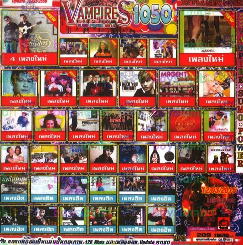 Download [Mp3]-[Hot New] เพลงสตริงอัพเดทใหม่ใน Vampires Sumo Power 2015 Vol.1050 ออกวันที่ 12 มีนาคม 2558 [Solidfiles] 4shared By Pleng-mun.com