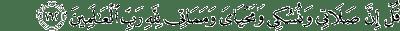 Quran Sura Al-Anam:162