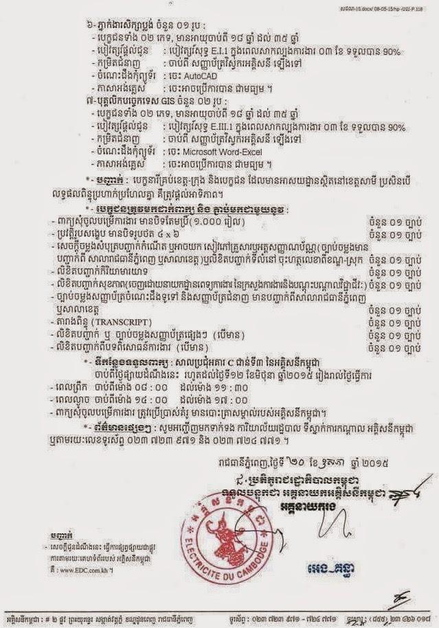 http://www.cambodiajobs.biz/2015/05/31-positions-edc.html