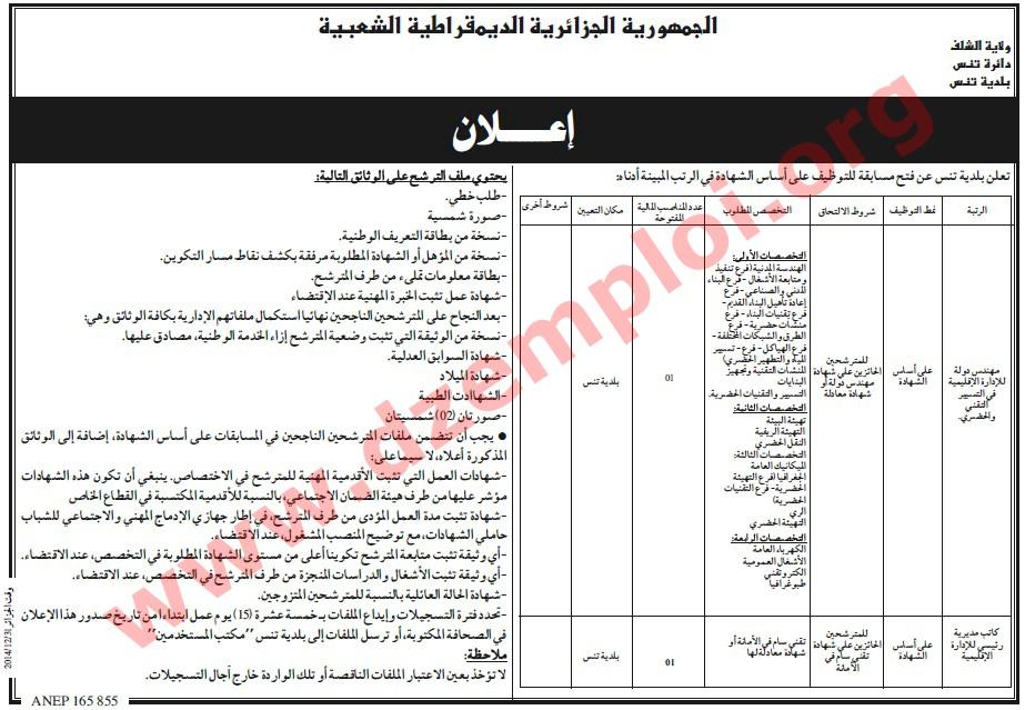 إعلان مسابقة توظيف في بلدية تنس دائرة تنس ولاية الشلف جانفي 2015 Chlef.jpg