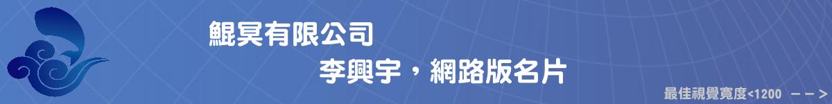 (鯤冥有限公司)/李興宇,網路版名片/