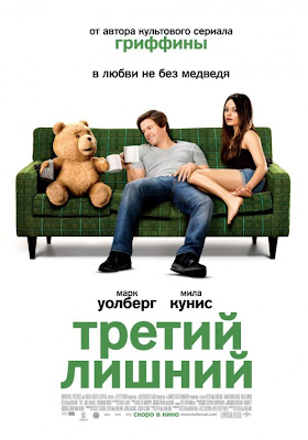 Ted avec Mark Wahlberg