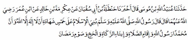 """hadits shohih """"islam dibangun diatas 5 landasan"""""""