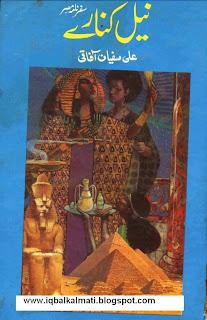 Neel Kinaray By Ali Sufiyan Aafaqi