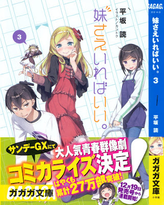 [Novel] 妹さえいればいい。 第01-03巻 [Imoto sae irebaii. vol 01-03] rar free download updated daily