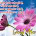 Another Good Morning Shayari Wishes in Hindi