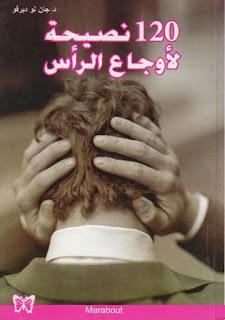 كتاب 120 نصيحة لأوجاع الرأس - جان لوب ديرفو