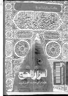 كتاب أسرار الحج - أبو حامد الغزالي