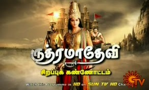 Watch Rudhramadevi Sirappu Kannottam 21-10-2015 Sun Tv 21st October 2015 Ayudha Pooja Special Program Sirappu Nigalchigal Full Show Youtube HD Watch Online Free Download