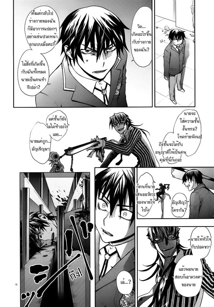 อ่านการ์ตูน Kyokou no Ou 2 ภาพที่ 18