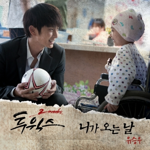 [SINGLE] Yoo Seung Woo - Two Weeks OST Part 3