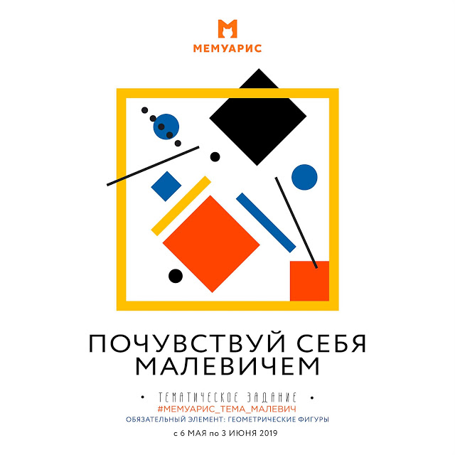 +++Малевич 03/06