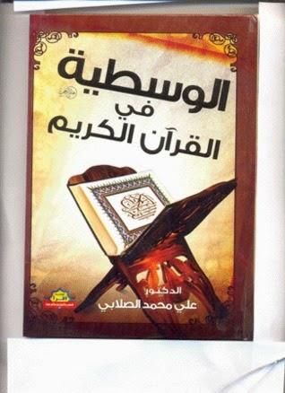 الوسطية فى القرآن الكريم - علي الصلابي