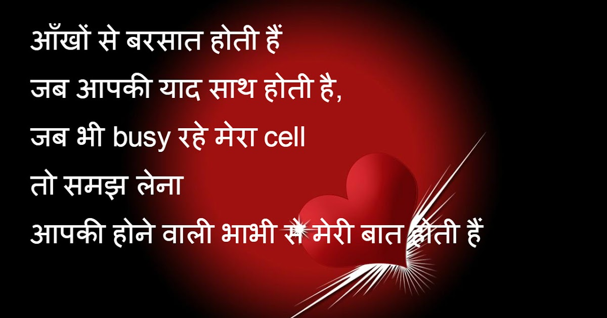 Shayari Hi Shayari: romantic hindi shayari for girlfriend