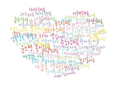 bahasa korea beserta terjemah ke indonesia kata kata romantis bahasa
