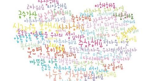 Kalimat Romantis Dalam Bahasa Korea Leni Wijayanti