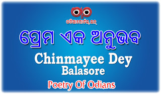 Odia Poetry: Prema Eka Anubhaba (ପ୍ରେମ ଏକ ଅନୁଭବ) By Chinmayee Dey From Balasore (.PDF Available)