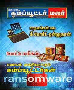 Computer Malar 15 sep 2014 magazine PDF Free Download