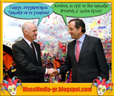Σαμαράς Παπανδρέου Καρναβάλια Μνημόνιο massmedia-gr