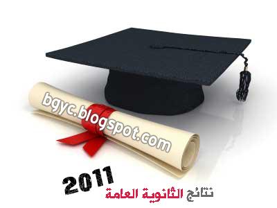 نتائج الثانوية العامة 2011