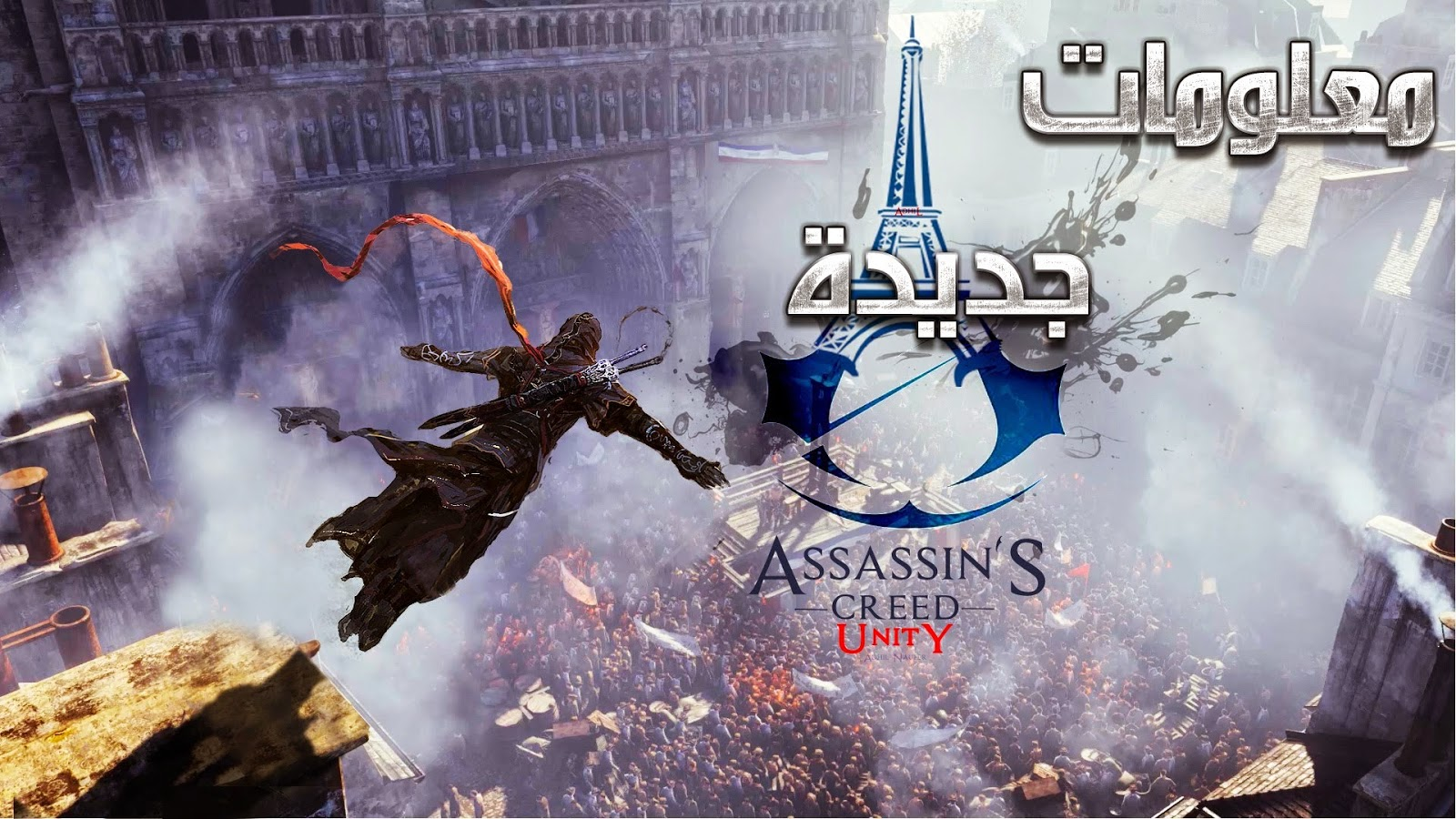 باللغة العربية Assassin's Creed Unity arabic