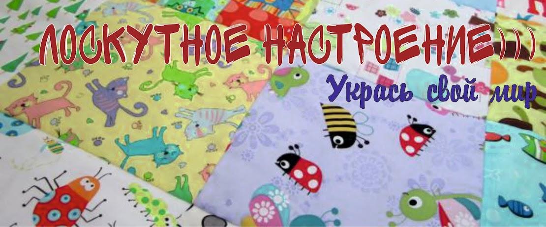 Лоскутное настроение)))