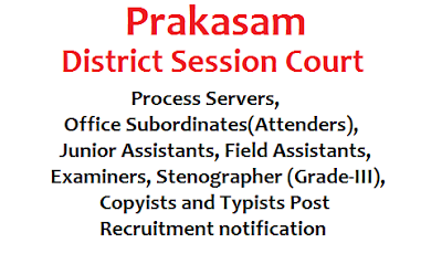 Prakasam,  District Session Court Posts,District Court Jobs