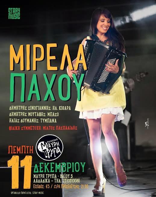 mirela-paxou-mayri-trypa-11-12