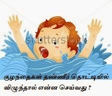 mudhaludhavi, kulandhaigal mudhal udhavi, drowning baby rescue first aid tips in tamil