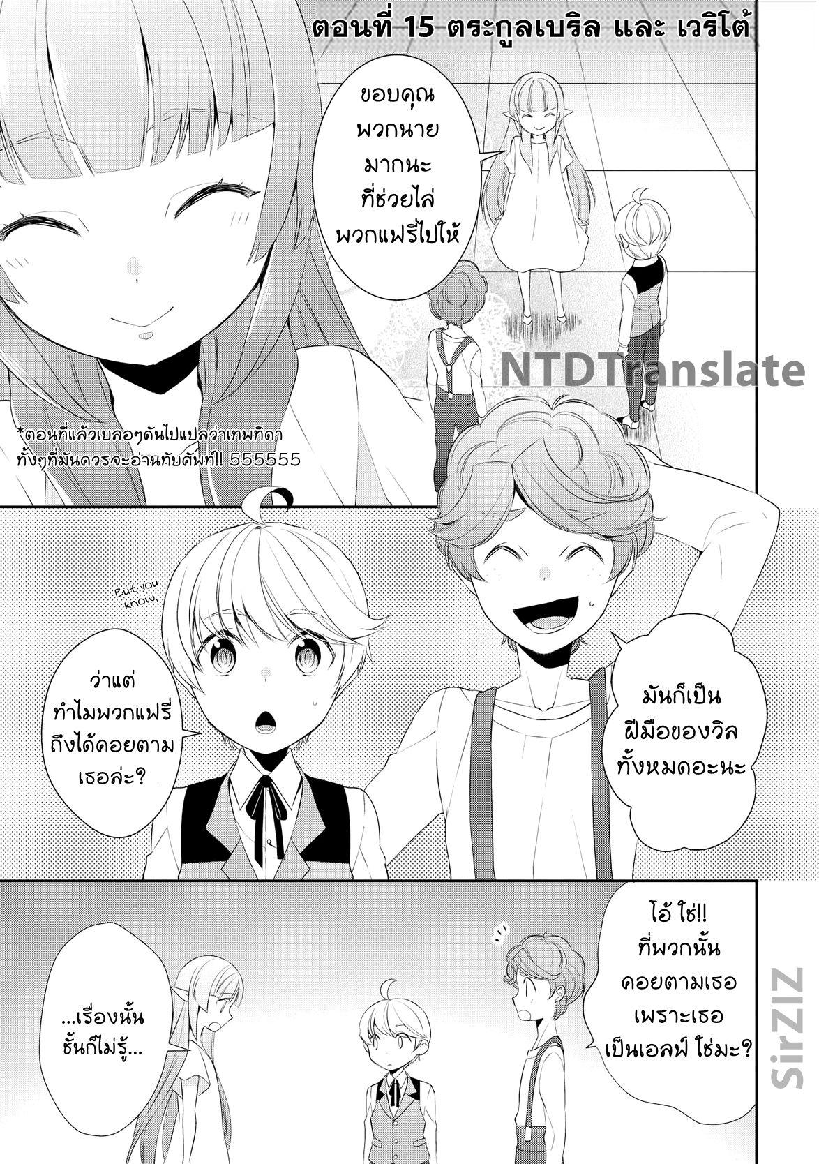 Tenseishichatta yo (Iya, Gomen)-ตอนที่ 15