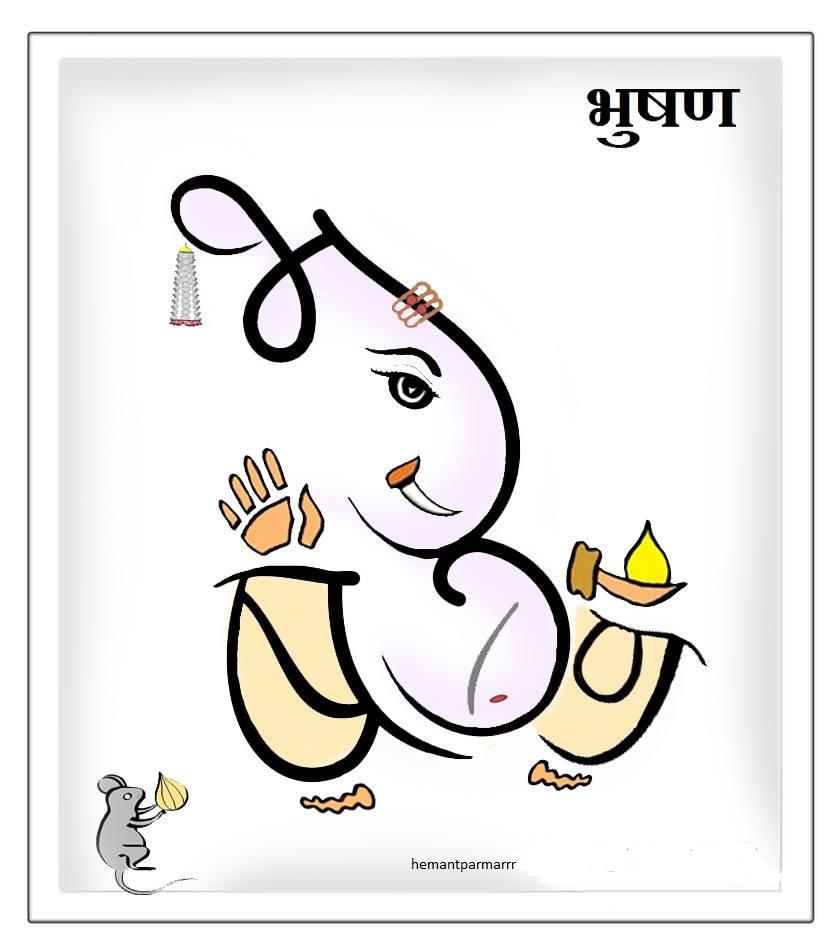 श्री गणेशायः नमः: akshar rupi ganesh